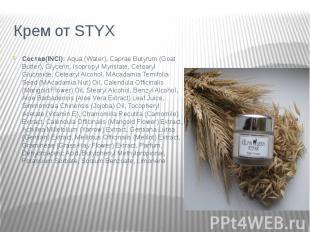 Крем от STYX Состав(INCI):Aqua (Water), Caprae Butyrum (Goat Butter), Glyc