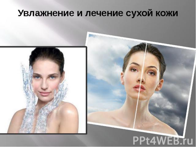 Увлажнение и лечение сухой кожи