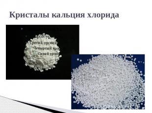 Кристалы кальция хлорида