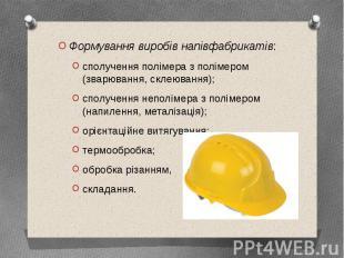 Формування виробів напівфабрикатів: Формування виробів напівфабрикатів: сполучен