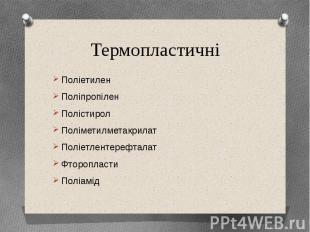 Термопластичні Поліетилен Поліпропілен Полістирол Поліметилметакрилат Поліетлент