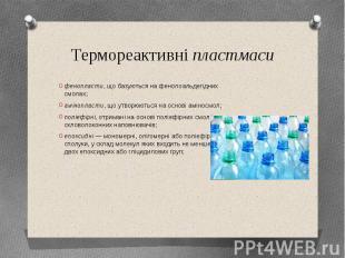 Термореактивні пластмаси фенопласти, що базуються на фенолоальдегідних смолах; а