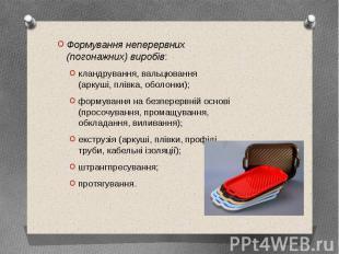 Формування неперервних (погонажних) виробів: Формування неперервних (погонажних)
