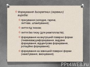 Формування дискретних (окремих) виробів: Формування дискретних (окремих) виробів