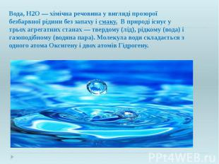 Вода, Н2O— хімічна речовина у вигляді прозорої безбарвноїрідини&nbsp