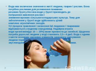 Вода має величезне значення в життілюдини, тварин і рослин. Вона потрібна