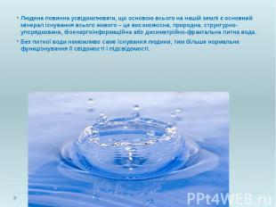Людина повинна усвідомлювати, що основою всього на нашій землі є основний мінера