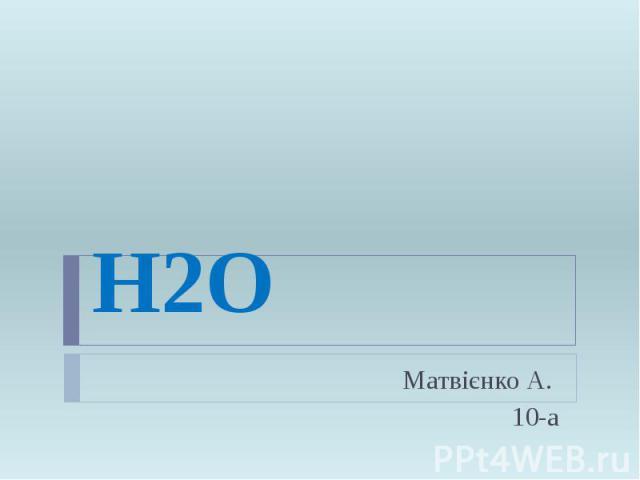 Н2O Матвієнко А. 10-а