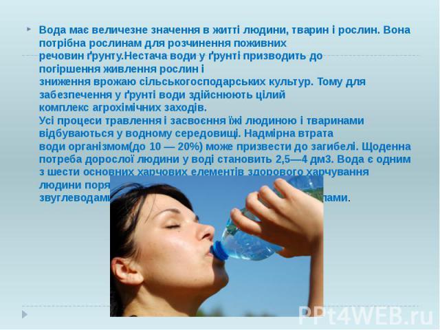 Вода має величезне значення в життілюдини, тварин і рослин. Вона потрібна рослинам для розчиненняпоживних речовинґрунту.Нестача води у ґрунті призводить до погіршенняживлення рослині зниженняврожаюсільського…