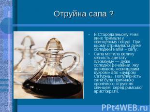 Отруйна сапа ? В Стародавньому Римі вино тримали у свинцевому посуді. При цьому
