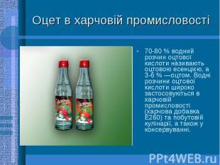 Оцет в харчовій промисловості 70-80 % водний розчин оцтової кислоти називають оц