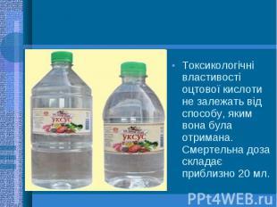 Токсикологічні властивості оцтової кислоти не залежать від способу, яким вона бу