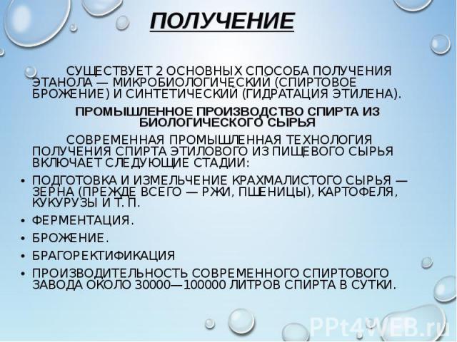 ПОЛУЧЕНИЕ ПОЛУЧЕНИЕ СУЩЕСТВУЕТ 2 ОСНОВНЫХ СПОСОБА ПОЛУЧЕНИЯ ЭТАНОЛА— МИКРОБИОЛОГИЧЕСКИЙ (СПИРТОВОЕ БРОЖЕНИЕ) И СИНТЕТИЧЕСКИЙ (ГИДРАТАЦИЯ ЭТИЛЕНА). ПРОМЫШЛЕННОЕ ПРОИЗВОДСТВО СПИРТА ИЗ БИОЛОГИЧЕСКОГО СЫРЬЯ СОВРЕМЕННАЯ ПРОМЫШЛЕННАЯ ТЕХНОЛОГИЯ ПОЛ…