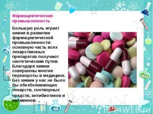 Большую роль играет химия в развитии фармацевтической промышленности: основную ч