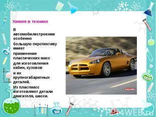 В автомобилестроении особенно В автомобилестроении особенно большую перспективу