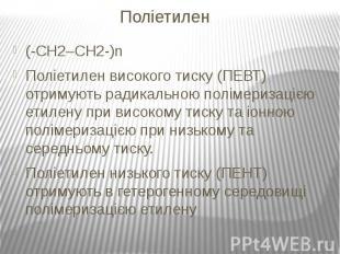 Поліетилен (-СН2–СН2-)n Поліетилен високого тиску (ПЕВТ) отримують радикальною п