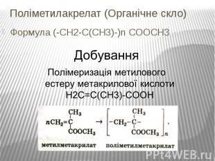 Поліметилакрелат (Органічне скло) Формула (-СН2-С(СН3)-)n COOCH3