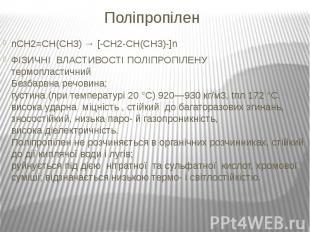 Поліпропілен nCH2=CH(CH3) → [-CH2-CH(CH3)-]n ФІЗИЧНІ ВЛАСТИВОСТІ ПОЛІПРОПІЛЕНУ т
