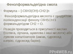 Фенолформальдегідна смола Формула – [-C6H3(OH)-CH2-]n Фенолформальдегідна кислот