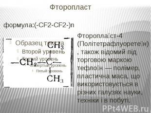 Фторопласт