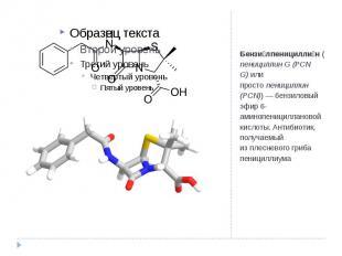 Бензи лпеницилли н(пенициллин G (PCN G)или простопенициллин (P