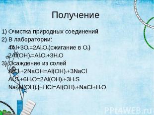 1) Очистка природных соединений 1) Очистка природных соединений 2) В лаборатории