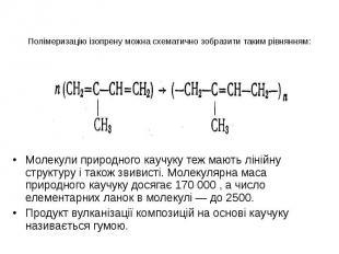 Молекули природного каучуку теж мають лінійну структуру і також звивисті. Молеку
