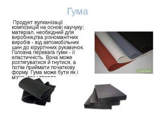 Продукт вулканізації композицій на основі каучуку; матеріал, необхідний для виро