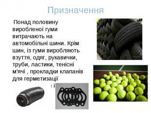 Понад половину виробленої гуми витрачають на автомобільні шини. Крім шин, із гум