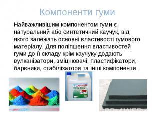 Найважливішим компонентом гуми є натуральний або синтетичний каучук, від якого з