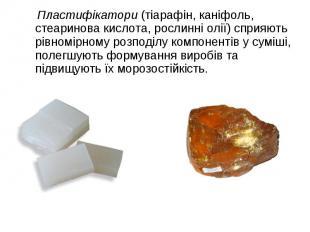 Пластифікатори (тіарафін, каніфоль, стеаринова кислота, рослинні олії) сприяють