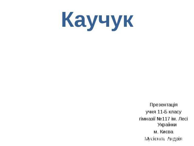 Презентація Презентація учня 11-Б класу гімназії №117 ім. Лесі Українки м. Києва Мусієнка Андрія