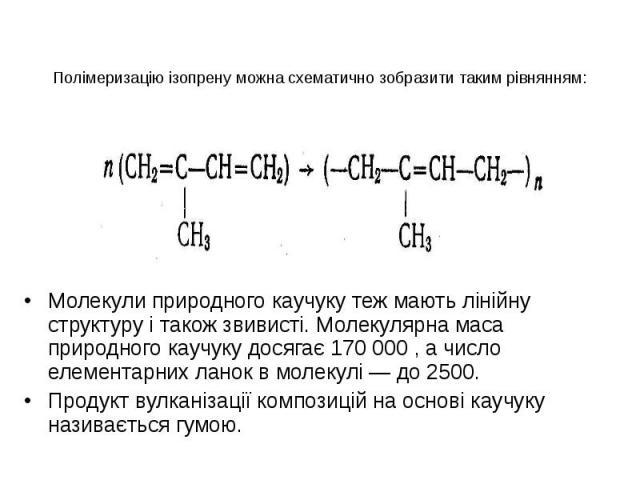 Молекули природного каучуку теж мають лінійну структуру і також звивисті. Молекулярна маса природного каучуку досягає 170 000 , а число елементарних ланок в молекулі — до 2500. Молекули природного каучуку теж мають лінійну структуру і також звивисті…