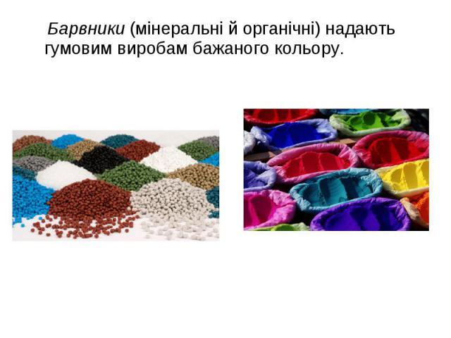 Барвники (мінеральні й органічні) надають гумовим виробам бажаного кольору. Барвники (мінеральні й органічні) надають гумовим виробам бажаного кольору.
