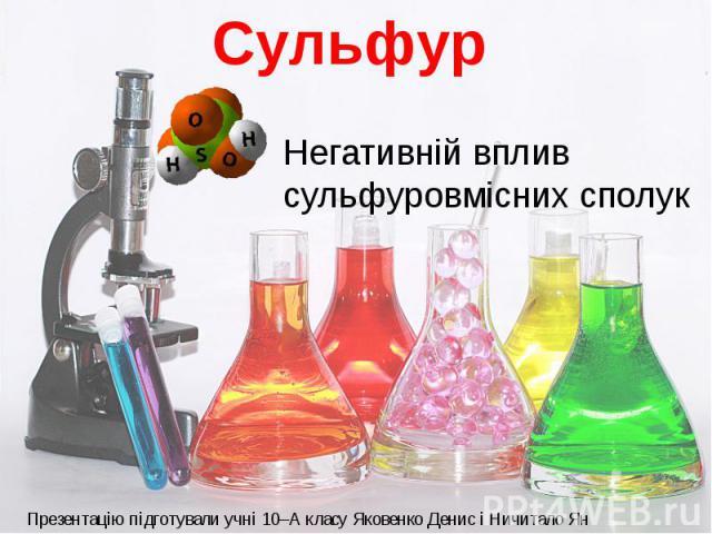 Сульфур Негативній вплив сульфуровмісних сполук