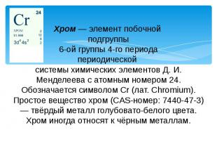 Хром — элемент побочной подгруппы 6-ой группы 4-го периода периодической системы