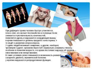 При дефиците хрома человек быстро утомляется, плохо спит, его мучает беспокойств