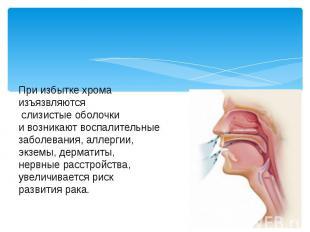 При избытке хрома изъязвляются слизистые оболочки и возникают воспалительные заб