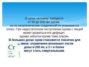 В сутки человеку требуется от 50 до 200 мкг хрома, но из неорганических соединен