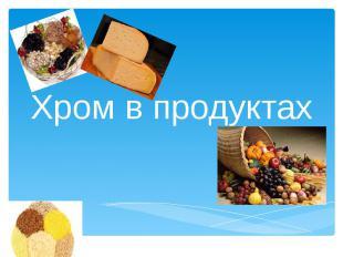 Хром в продуктах