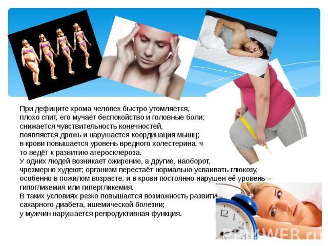 При дефиците хрома человек быстро утомляется, плохо спит, его мучает беспокойство и головные боли; снижается чувствительность конечностей, появляется дрожь и нарушается координация мышц; в крови повышается уровень вредного холестерина, ч то ведёт к …