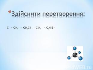 С → СН4 → СН3Cl → C2H6 → C2H5Br С → СН4 → СН3Cl → C2H6 → C2H5Br