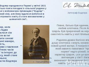 Шарль Бодлер народився в Парижі у квітні 1821 року. Батько поета походив із сіль