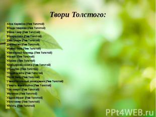 Твори Толстого: Анна Кареніна (Лев Толстой) Влада темряви (Лев Толстой) Війна і
