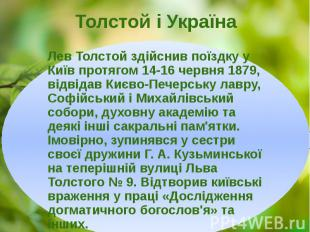 Толстой і Україна