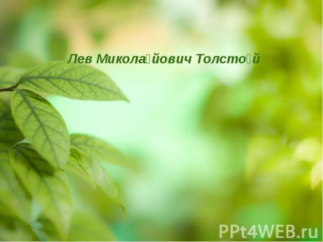 Лев Микола йович Толсто й