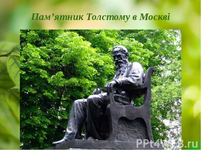 Пам'ятник Толстому в Москві