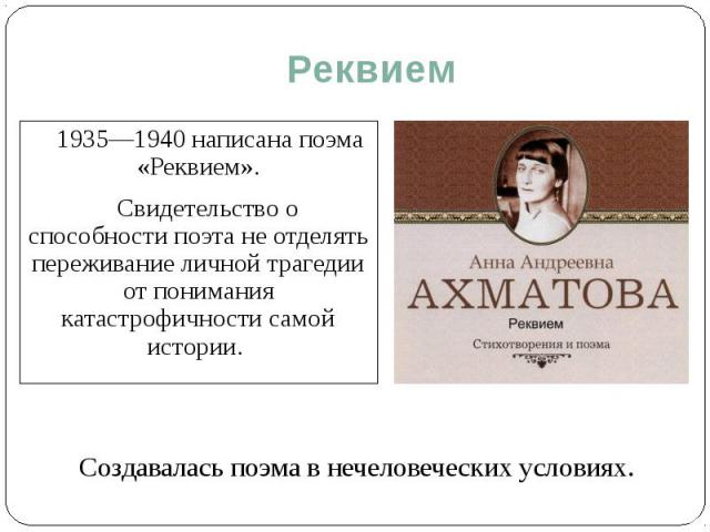 personal and human tragedy in akhmatova's