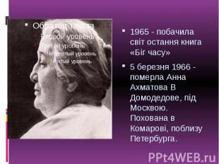 1965 - побачила світ остання книга «Біг часу» 1965 - побачила світ остання книга