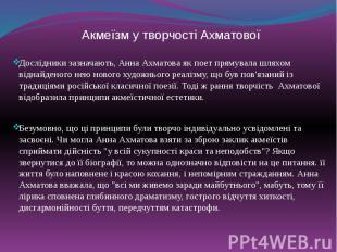 Акмеїзм у творчості Ахматової Дослідники зазначають, Анна Ахматова як поет пряму